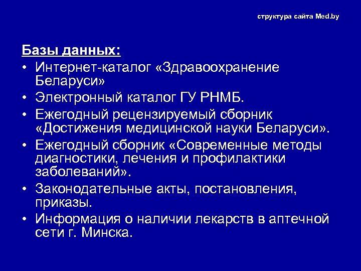 структура сайта Med. by Базы данных: • Интернет-каталог «Здравоохранение Беларуси» • Электронный каталог ГУ