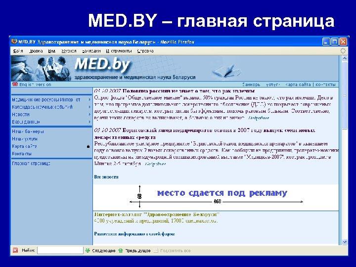 MED. BY – главная страница