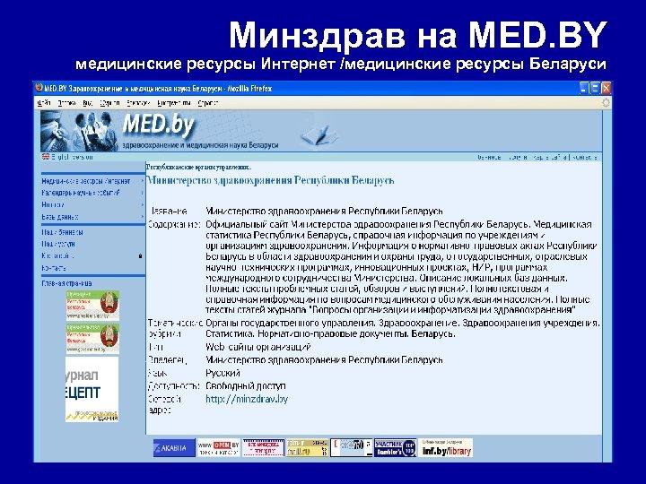 Минздрав на MED. BY медицинские ресурсы Интернет /медицинские ресурсы Беларуси