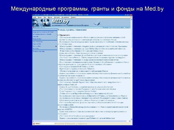Международные программы, гранты и фонды на Med. by