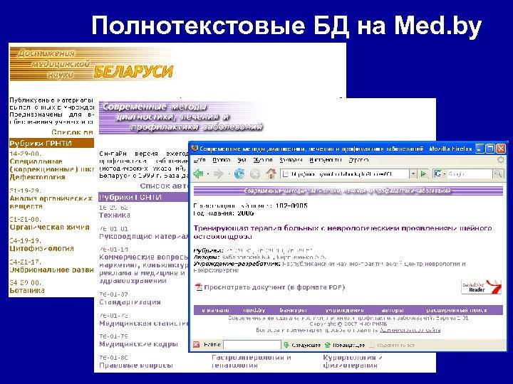 Полнотекстовые БД на Med. by