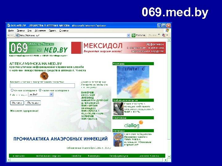 069. med. by