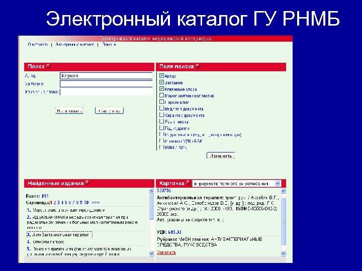 Электронный каталог ГУ РНМБ