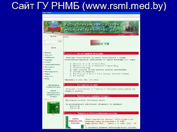 Сайт ГУ РНМБ (www. rsml. med. by)