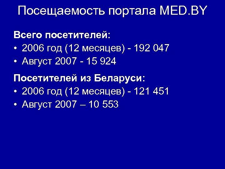 Посещаемость портала MED. BY Всего посетителей: • 2006 год (12 месяцев) - 192 047