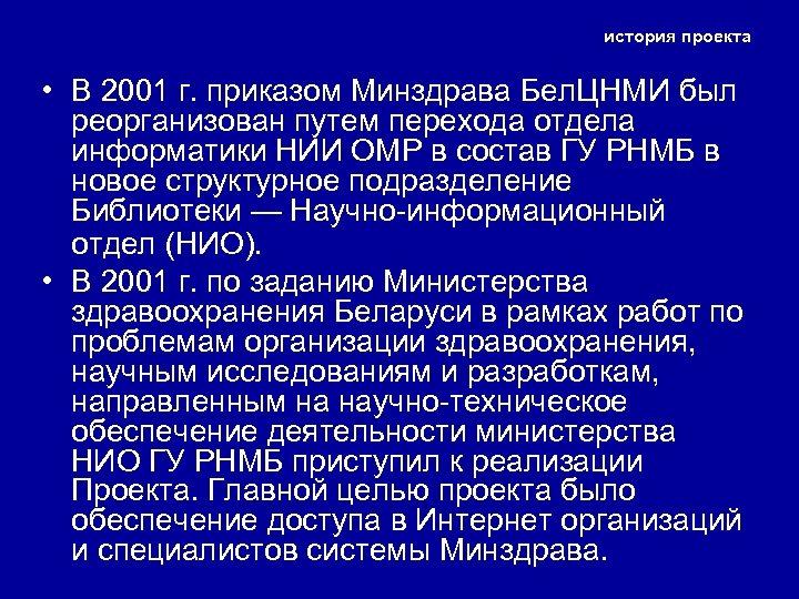 история проекта • В 2001 г. приказом Минздрава Бел. ЦНМИ был реорганизован путем перехода