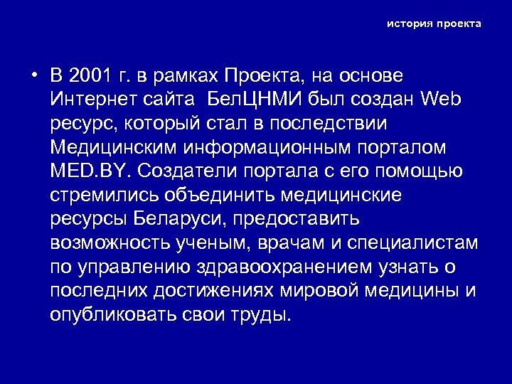 история проекта • В 2001 г. в рамках Проекта, на основе Интернет сайта Бел.