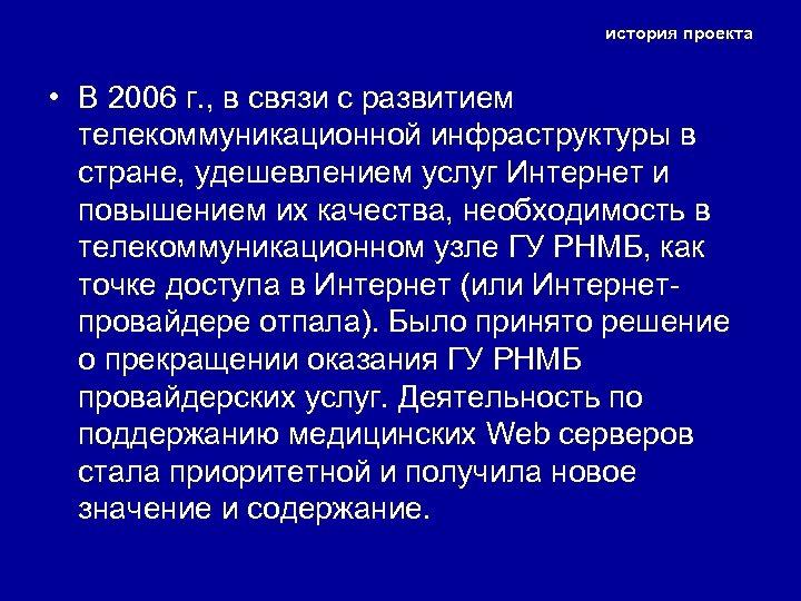история проекта • В 2006 г. , в связи с развитием телекоммуникационной инфраструктуры в