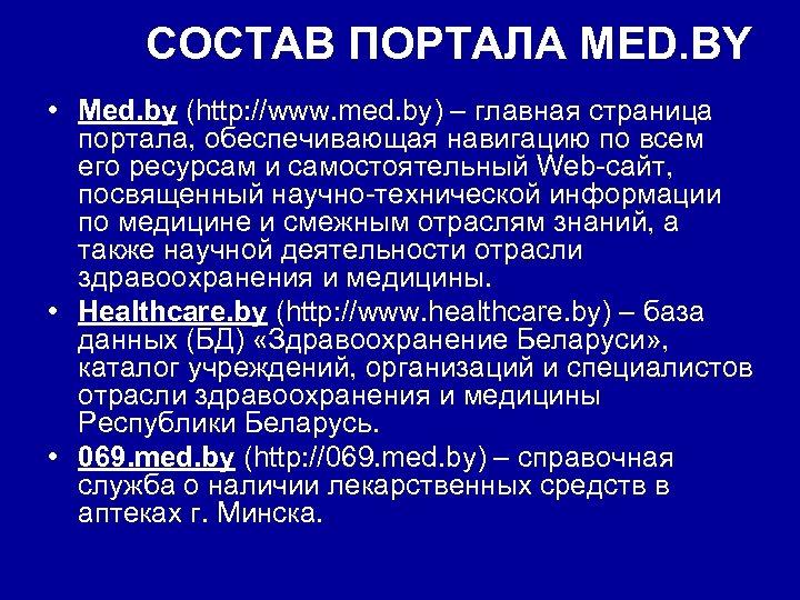 СОСТАВ ПОРТАЛА MED. BY • Med. by (http: //www. med. by) – главная страница