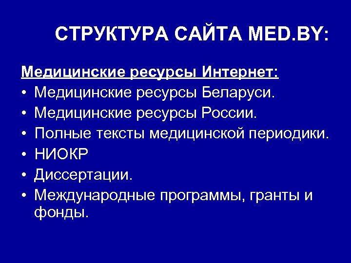 СТРУКТУРА САЙТА MED. BY: Медицинские ресурсы Интернет: • Медицинские ресурсы Беларуси. • Медицинские ресурсы
