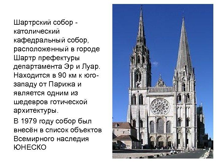 Шартрский собор католический кафедральный собор, расположенный в городе Шартр префектуры департамента Эр и Луар.