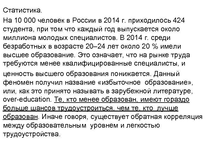 Статистика. На 10 000 человек в России в 2014 г. приходилось 424 студента, при