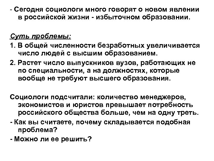 - Сегодня социологи много говорят о новом явлении в российской жизни - избыточном образовании.