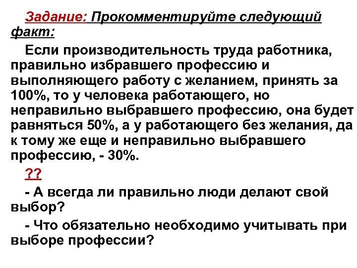 Задание: Прокомментируйте следующий факт: Если производительность труда работника, правильно избравшего профессию и выполняющего работу