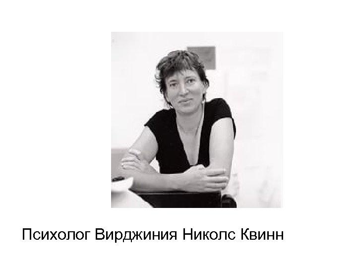 Психолог Вирджиния Николс Квинн