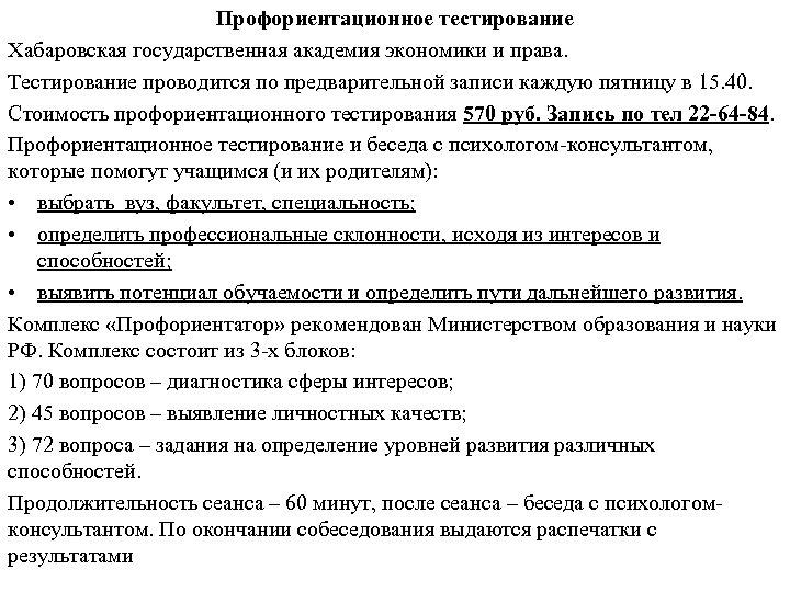 Профориентационное тестирование Хабаровская государственная академия экономики и права. Тестирование проводится по предварительной записи каждую