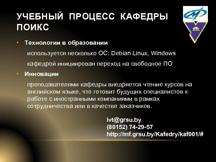 УЧЕБНЫЙ ПРОЦЕСС КАФЕДРЫ ПОИКС • Технологии в образовании используется несколько ОС: Debian Linux, Windows