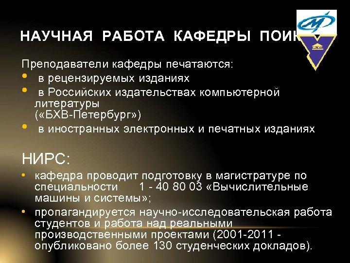 НАУЧНАЯ РАБОТА КАФЕДРЫ ПОИКС Преподаватели кафедры печатаются: • в рецензируемых изданиях • в Российских