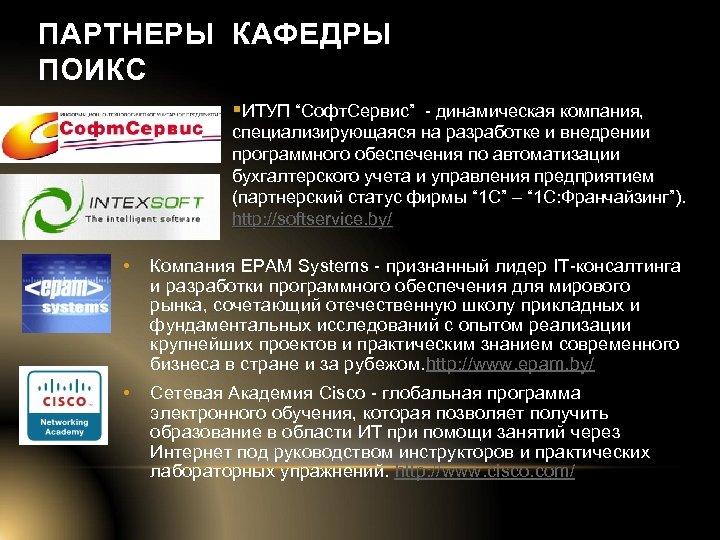 """ПАРТНЕРЫ КАФЕДРЫ ПОИКС §ИТУП """"Софт. Сервис"""" - динамическая компания, специализирующаяся на разработке и внедрении"""