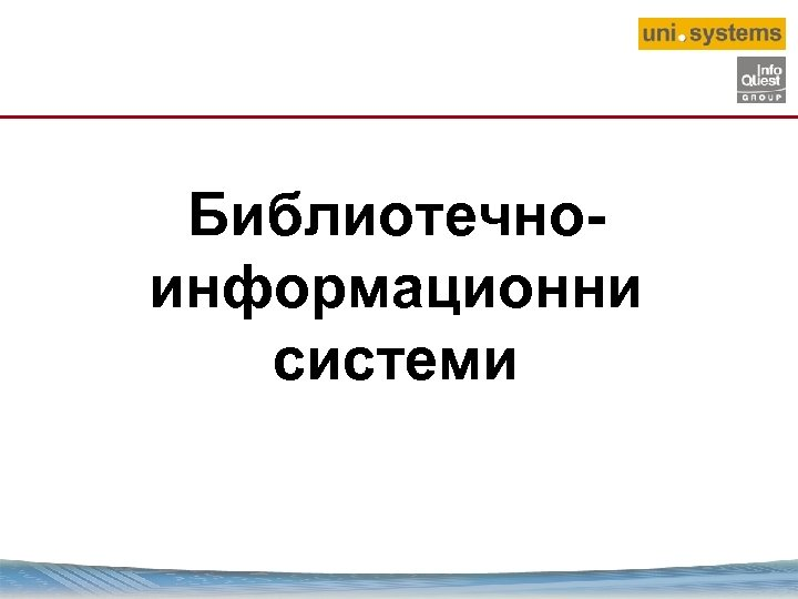 Библиотечноинформационни системи