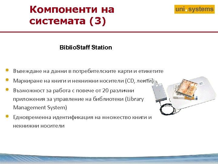 Компоненти на системата (3) Biblio. Staff Station • • • Въвеждане на данни в