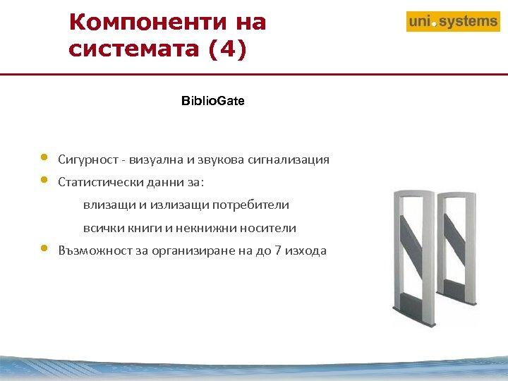Компоненти на системата (4) Biblio. Gate • • Сигурност - визуална и звукова сигнализация