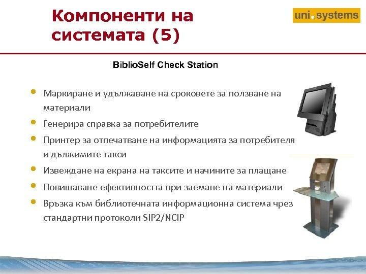 Компоненти на системата (5) Biblio. Self Check Station • • • Маркиране и удължаване