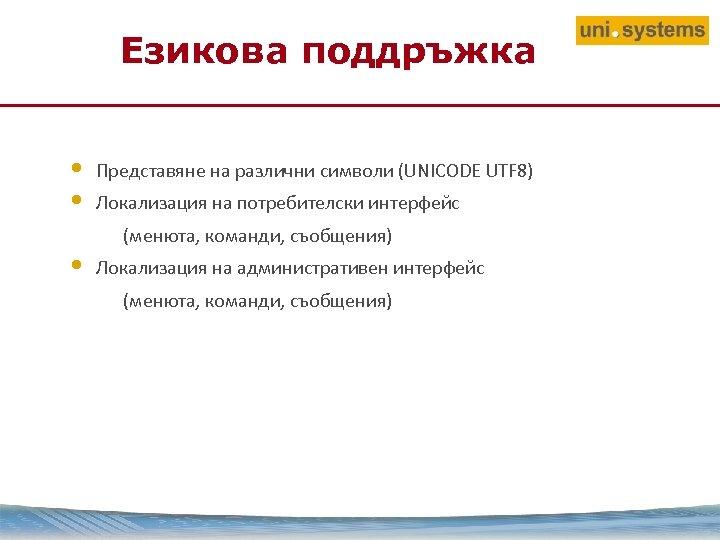 Езикова поддръжка • • • Представяне на различни символи (UNICODE UTF 8) Локализация на