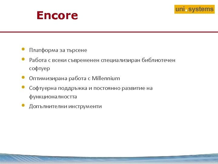 Encore • • Платформа за търсене • • Оптимизирана работа с Millennium • Работа