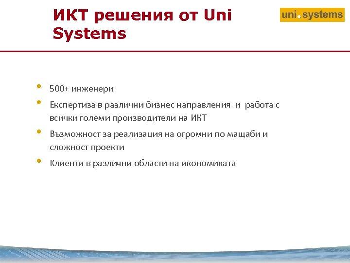 ИКТ решения от Uni Systems • • 500+ инженери • Възможност за реализация на