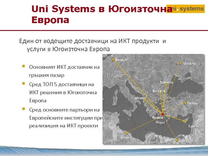 Uni Systems в Югоизточна Европа Един от водещите доставчици на ИКТ продукти и услуги
