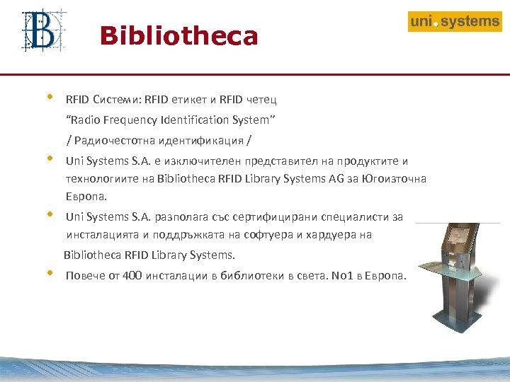 "Bibliotheca • RFID Системи: RFID етикет и RFID четец ""Radio Frequency Identification System"" •"