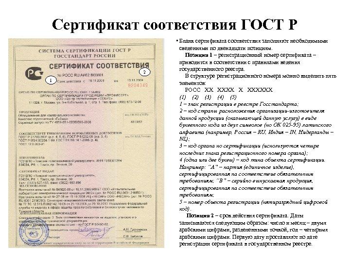 Сертификат соответствия ГОСТ Р 2 1 • Бланк сертификата соответствия заполняют необходимыми сведениями по