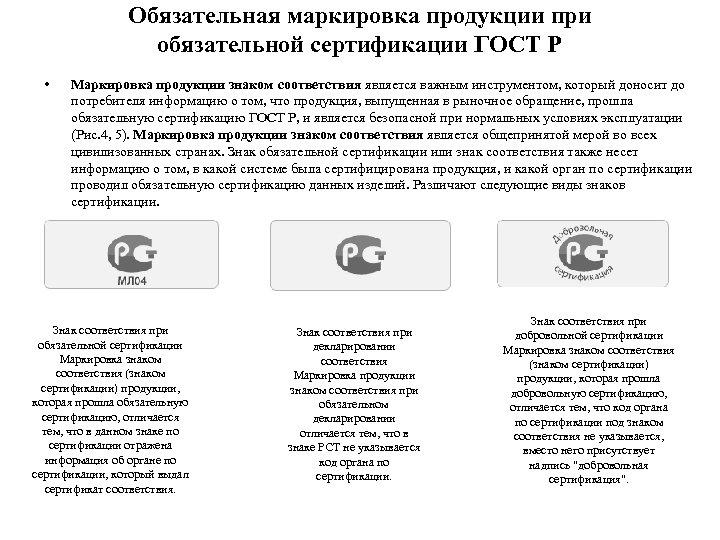 Обязательная маркировка продукции при обязательной сертификации ГОСТ Р • Маркировка продукции знаком соответствия является