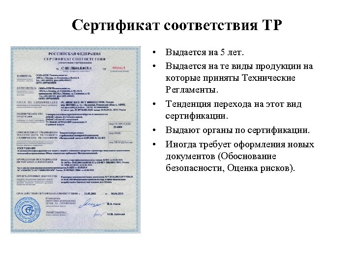 Сертификат соответствия ТР • Выдается на 5 лет. • Выдается на те виды продукции