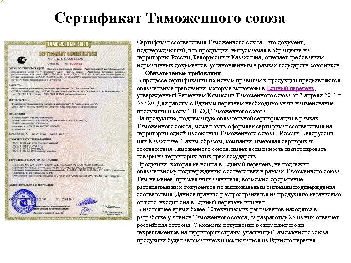 Сертификат Таможенного союза Сертификат соответствия Таможенного союза - это документ, подтверждающий, что продукция, выпускаемая