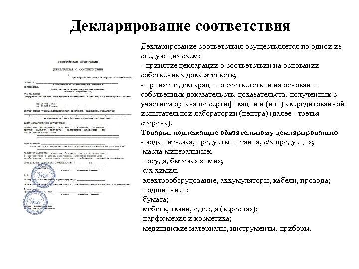 Декларирование соответствия осуществляется по одной из следующих схем: - принятие декларации о соответствии на