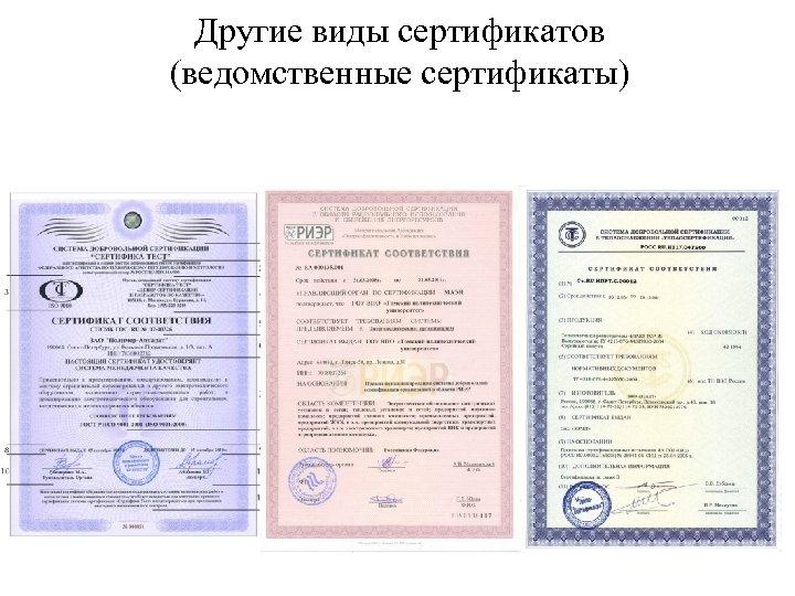 Другие виды сертификатов (ведомственные сертификаты)