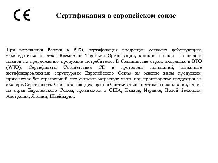 Сертификация в европейском союзе При вступлении России в ВТО, сертификация продукции согласно действующего законодательства