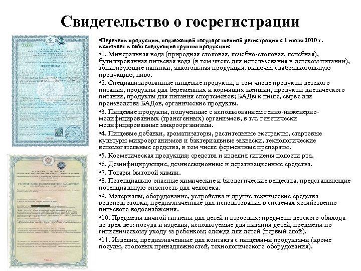 Свидетельство о госрегистрации • Перечень продукции, подлежащей государственной регистрации с 1 июля 2010 г.