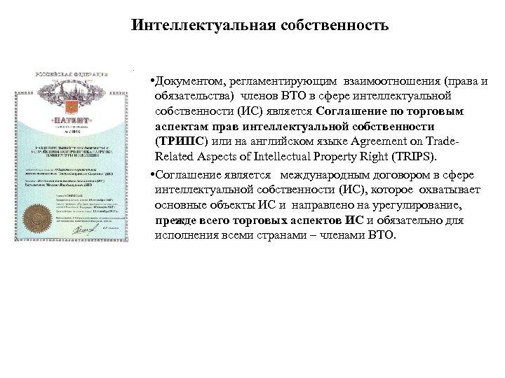 Интеллектуальная собственность • Документом, регламентирующим взаимоотношения (права и обязательства) членов ВТО в сфере интеллектуальной