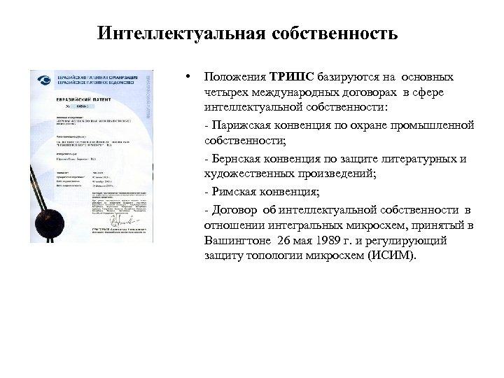 Интеллектуальная собственность • Положения ТРИПС базируются на основных четырех международных договорах в сфере интеллектуальной