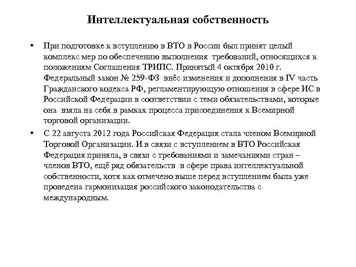 Интеллектуальная собственность • • При подготовке к вступлению в ВТО в России был принят