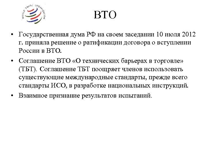 ВТО • Государственная дума РФ на своем заседании 10 июля 2012 г. приняла решение