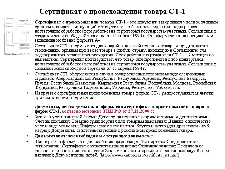 Сертификат о происхождении товара СТ-1 • • Сертификат о происхождении товара СТ-1 - это