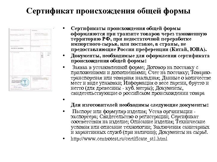 Сертификат происхождения общей формы • • • Сертификаты происхождения общей формы оформляются при транзите