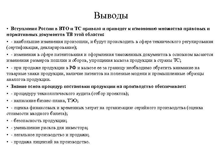 Выводы • Вступление России в ВТО и ТС привело и приведет к изменению множества