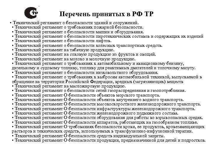 Перечень принятых в РФ ТР • Технический регламент о безопасности зданий и сооружений. •