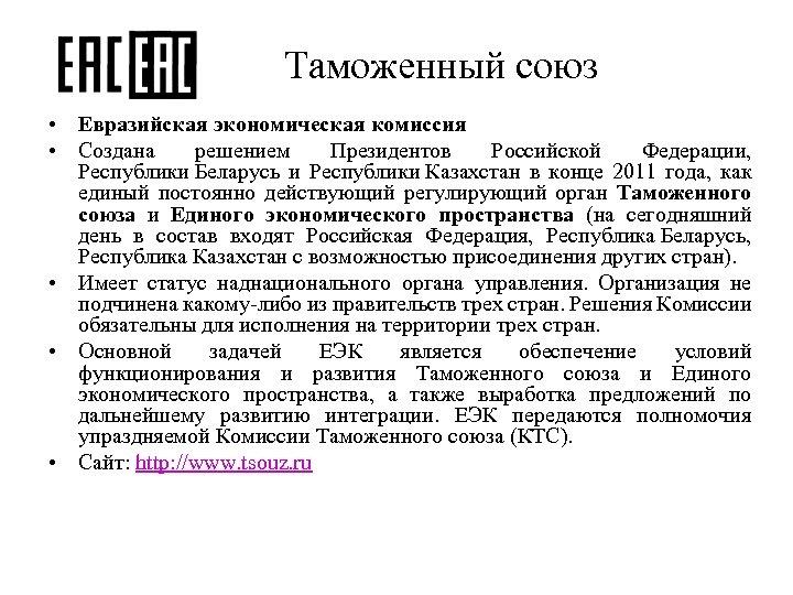 Таможенный союз • Евразийская экономическая комиссия • Создана решением Президентов Российской Федерации, Республики