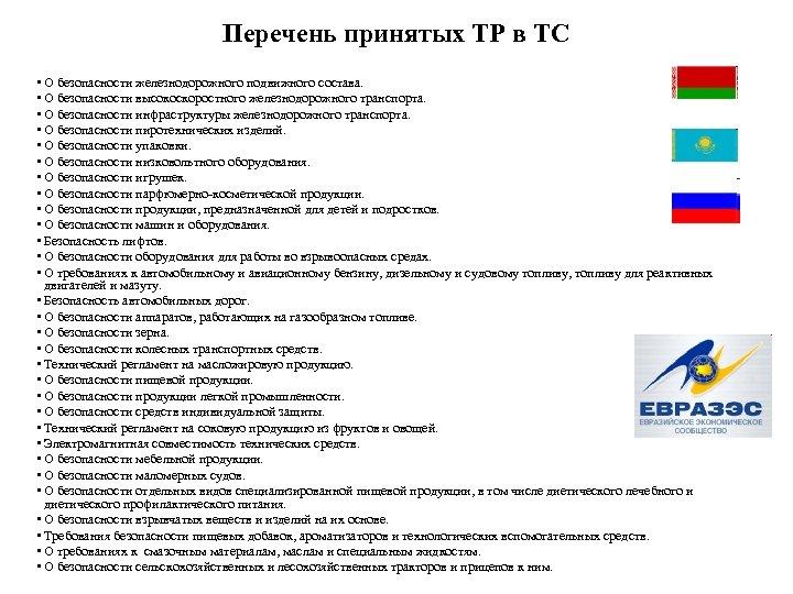 Перечень принятых ТР в ТС • О безопасности железнодорожного подвижного состава. • О безопасности